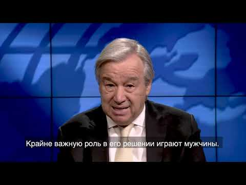 UN SG video message on IWD 2021