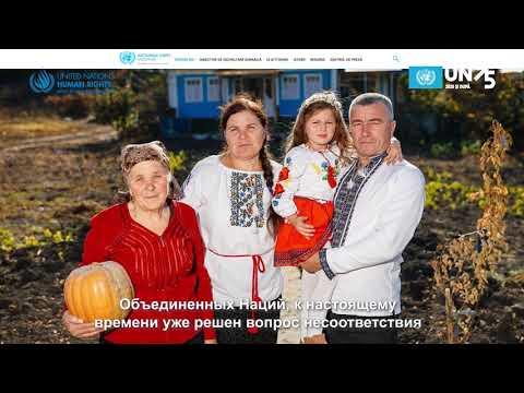 Message on UN Day from OHCHR Moldova partner